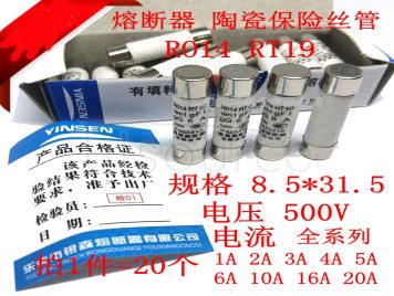 RO14 RT19 R014 fuse tube 8.5 * 31.5 MM 500 v 6A