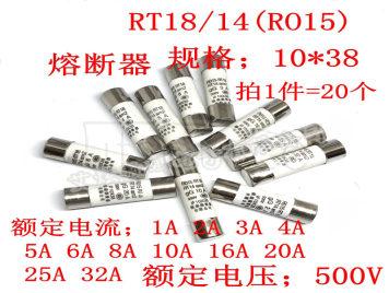 Ceramic fuse tube RT18/14 RO15 10 x38mm 500 v 20A