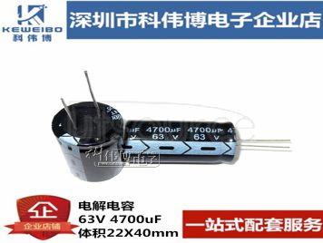 63V 4700uF 22X40mm